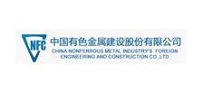 中国有色金属建设公司